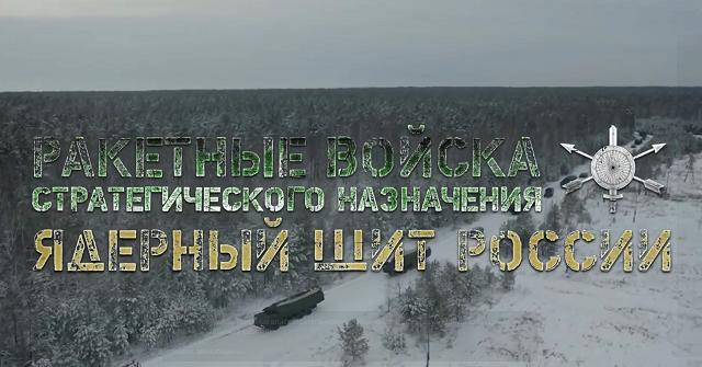 Минобороны опубликовало видеоролик ко Дню ракетных войск стратегического назначения