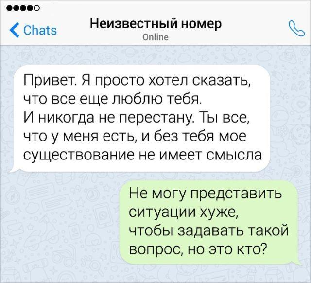 Мастера переписки, которые знают толк в романтике (16 скриншотов)
