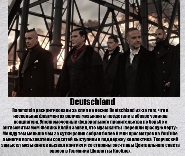Самые громкие скандалы, в которые попадала группа Rammstein (11 фото)