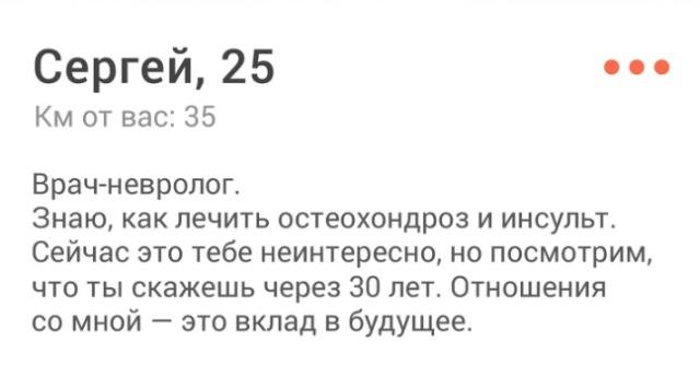 Запредельная честность пользователей сайта для знакомств (15 фото)