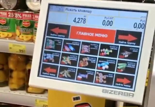 Странные весы в российских магазинах
