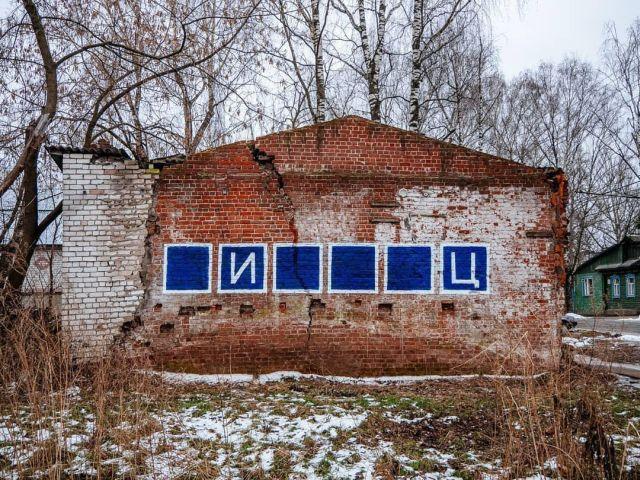 Поле чудес на стенах Нижнего Новгорода (3 фото)