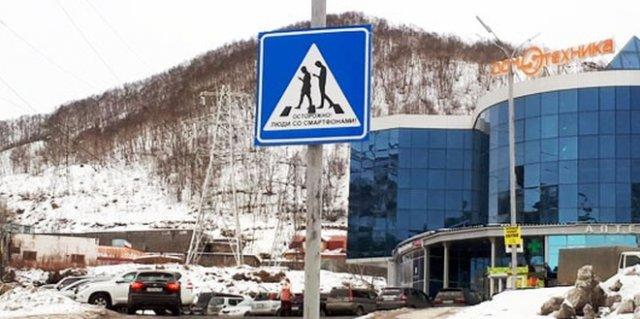 В России заметили новый знак на дороге — люди со смартфонами