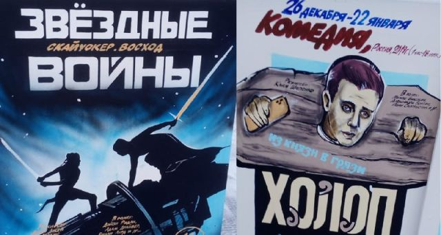 Новые киноафиши из Камышина от художника Василия Чеботарева (7 фото)