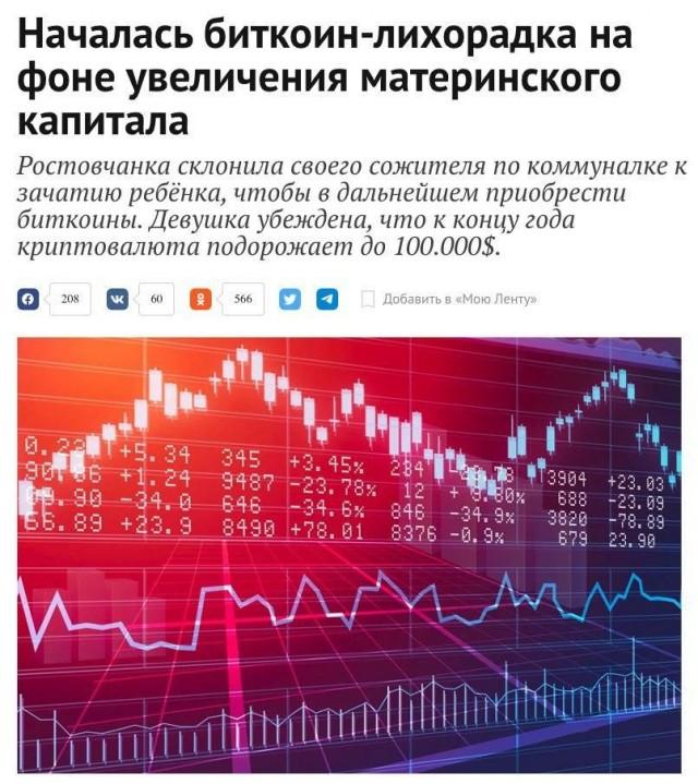 В январе 2020 зафиксирован резкий спад продаж контрацептивов в России. При чём здесь новый маткапитал? (5 фото)