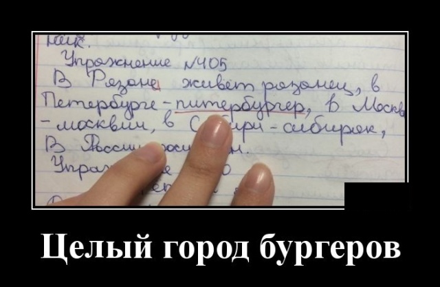 1579786306_demotivatory_18.jpg