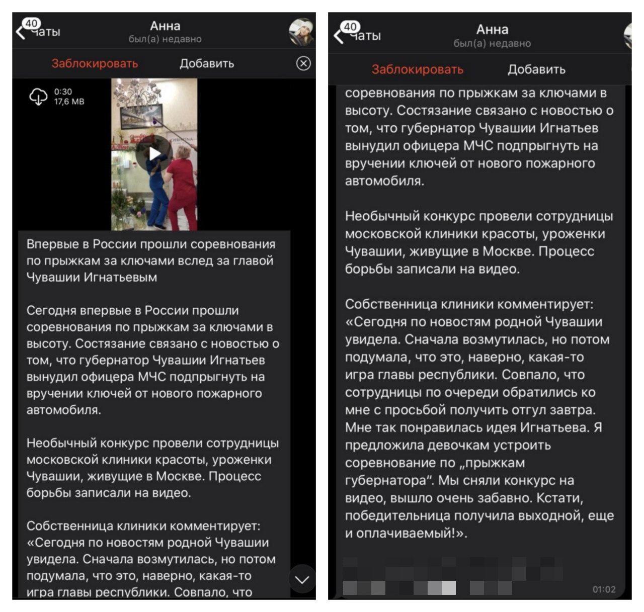История с главой Чувашии Михаилом Игнатьевым и прыжком за ключами получила неожиданное продолжение