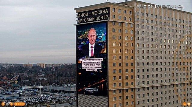 Послание Путина Федеральному собранию не смогли показать на рекламных фасадах в Москве (4 фото)
