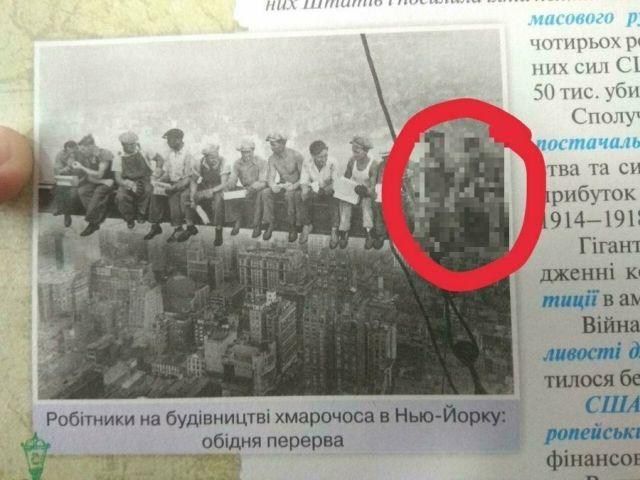 Угадайте, кто заглянул в украинский учебник по всемирной истории? (9 фото)