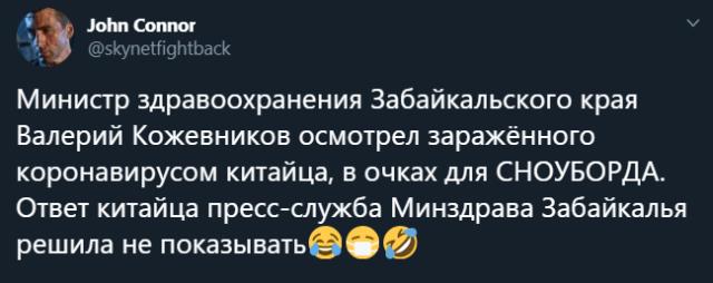 Министр здравоохранения Забайкалья осмотрел пациента с коронавирусом в очках для сноуборда