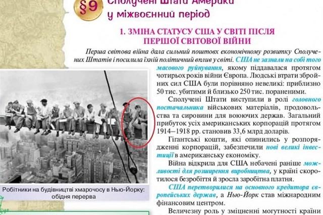Авторы украинского учебника по истории рассказали, зачем они добавили Киану Ривза на фотографию
