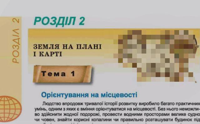 Украинские школьники не скучают: в учебнике по географии нашли карту из игры Skyrim