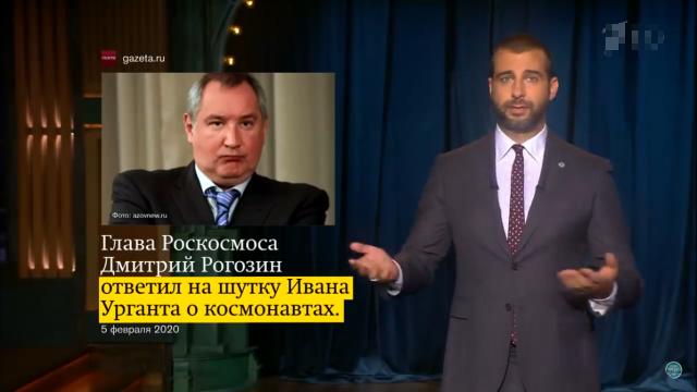 И вновь Ивану Урганту пришлось извиняться. На этот раз перед космонавтами (2 фото + видео)