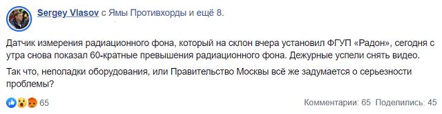 """""""Не отлично, но и не ужасно"""": в Москве произошел скачок радиации"""