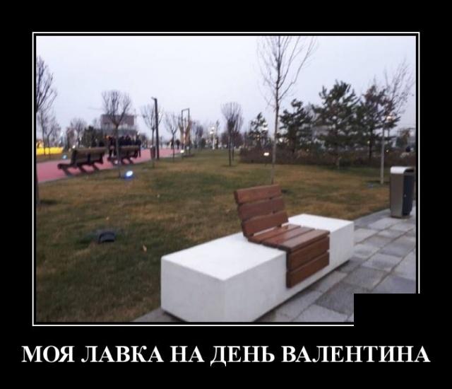 Демотиваторы (20 фото) - 13.02.2020