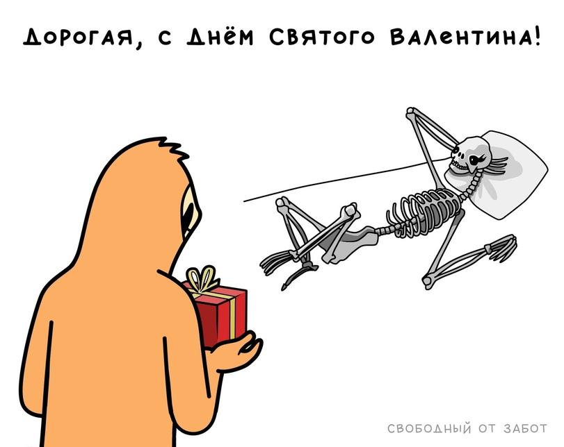 Шутки и комиксы на день святого Валентина 14 февраля