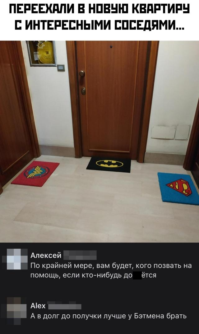 Соседи-супергерои