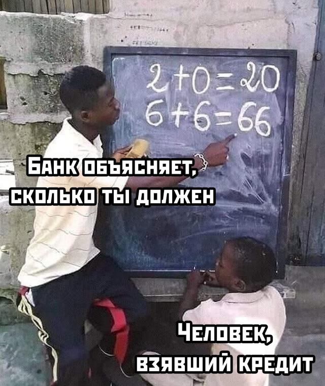 Банк объясняет сколько ты должен