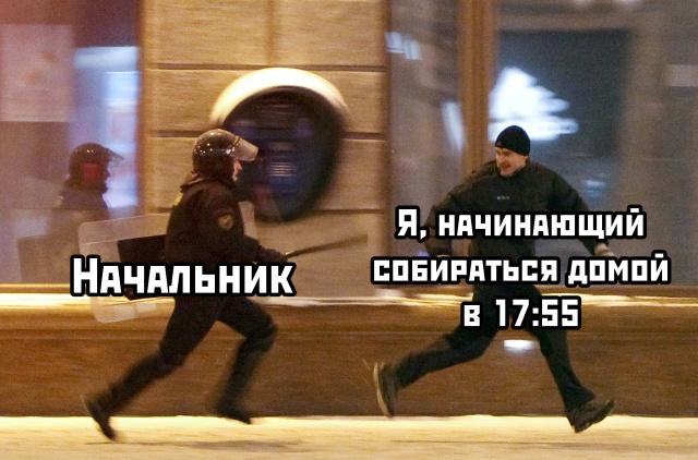 Побег от начальства