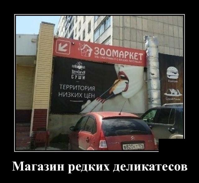Демотиватор про магазин деликатесов