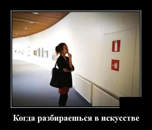 Демотиватор про искусство