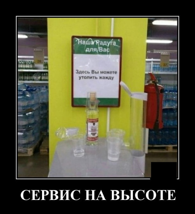 Демотиватор про сервис в магазине