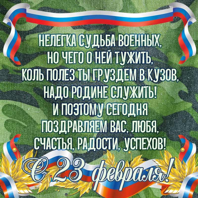 Поздравление защитников отечества в стихах