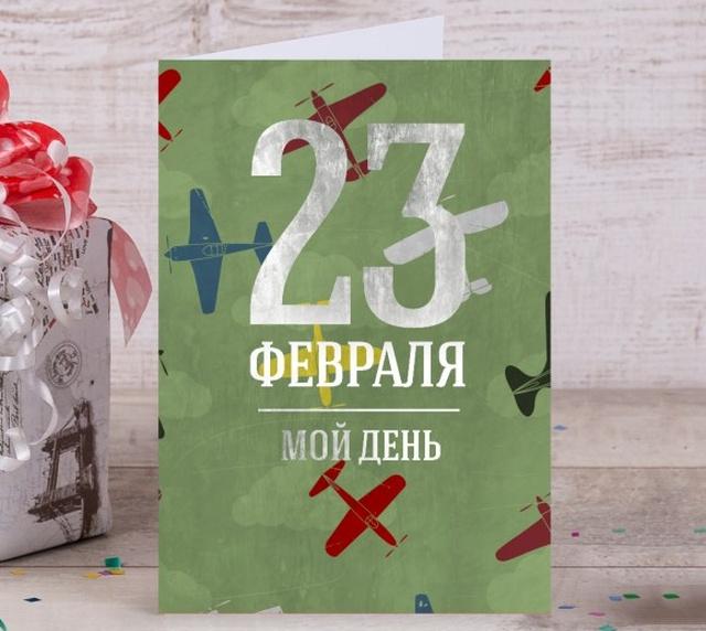 Новые открытки к 23 февраля 2020 год