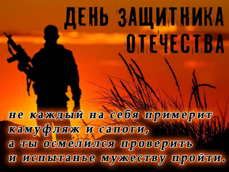 Новые открытки День защитника Отечества 2020 год