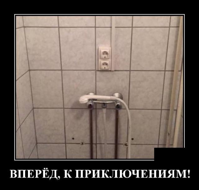 Демотиватор про электричество