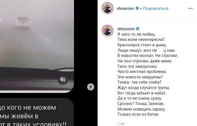 Стихотворение Сергея Шнурова про Красноярск