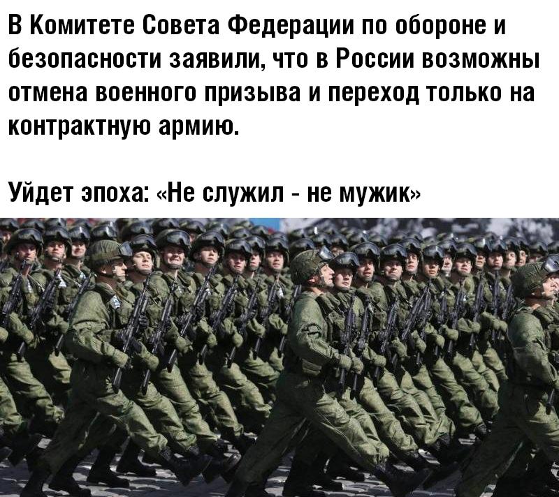 Контрактная армия в России