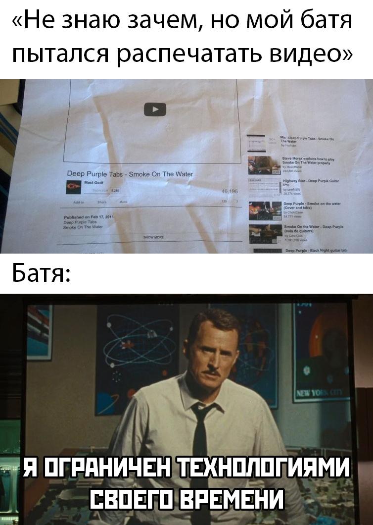 Распечатал видео на принтере