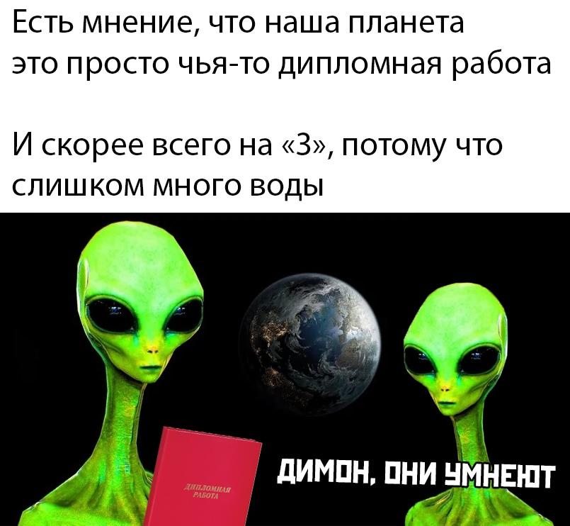 Разговор инопланетян о Земле
