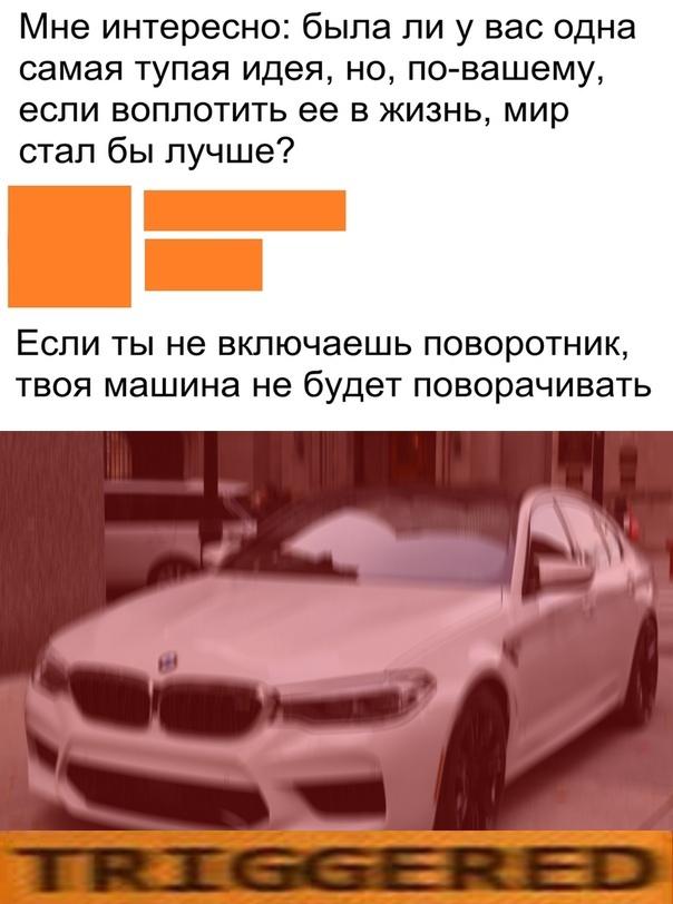 Водители BMW и поворотники