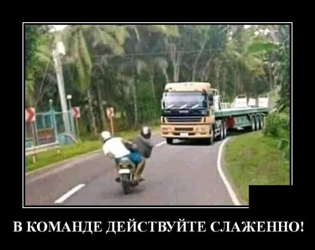 Демотиватор про команду и мотоциклистов