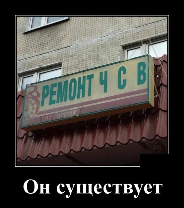 Демотиватор про ЧСВ