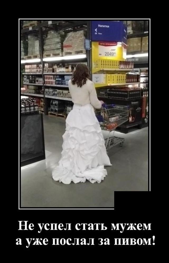 Демотиватор про невесту