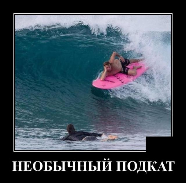 Демотиватор про серфинг