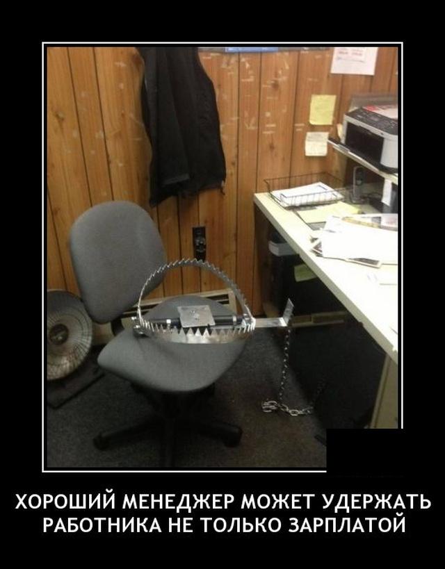 Демотиватор про менеджеров