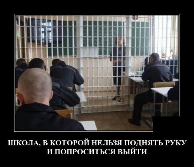 Демотиватор про заключенных
