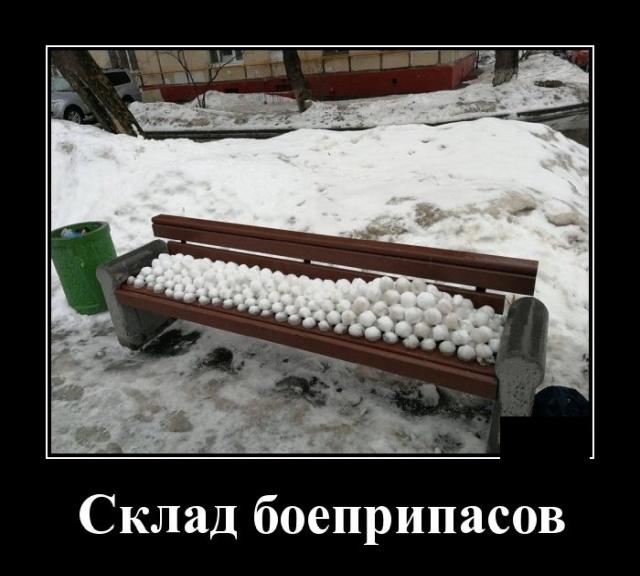 Демотиватор про снежки