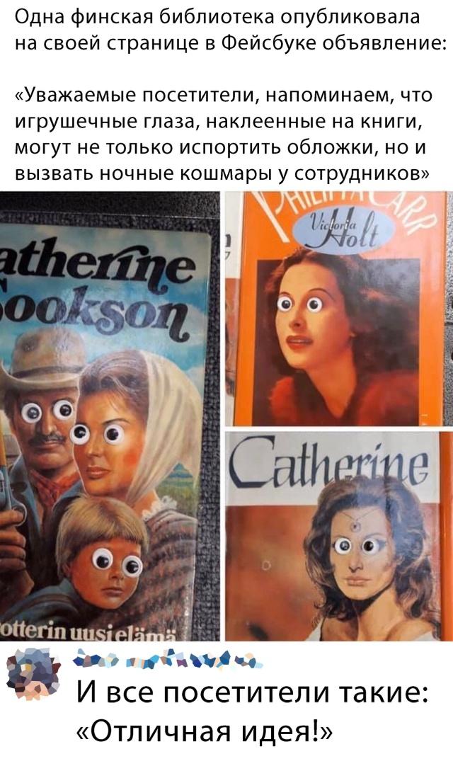 Глаза на книгах