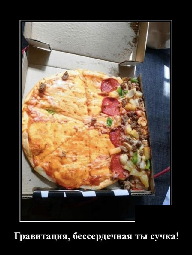 Демотиватор про пиццу