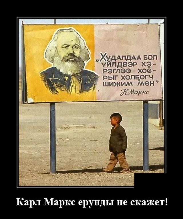 Демотиватор про Карла Маркса