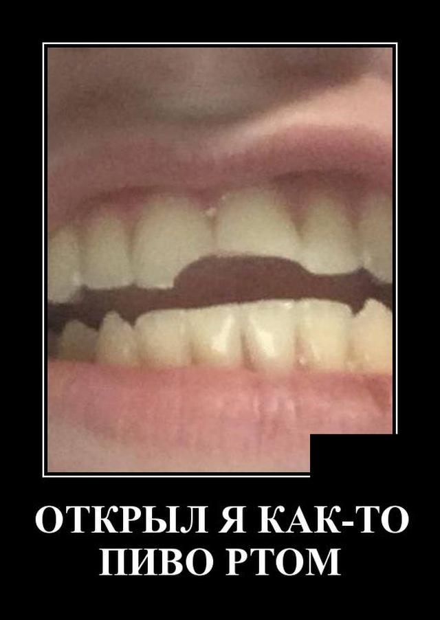 Демотиватор про пиво и зубы