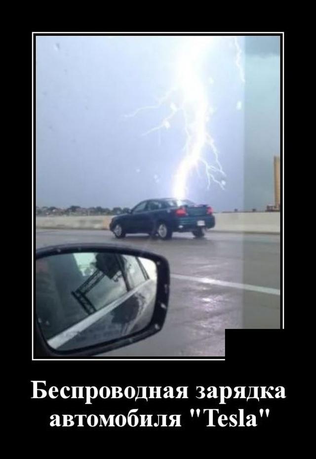 Демотиватор про электромобили