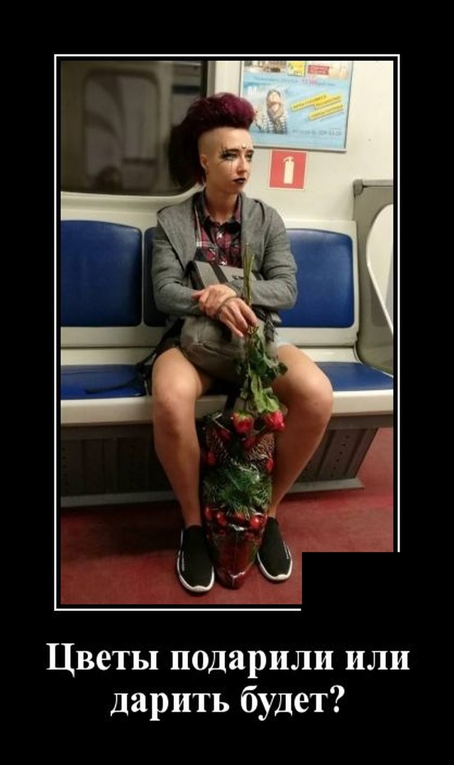 Демотиватор про пассажира метро