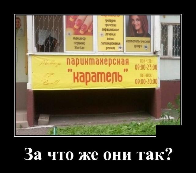 Демотиваторы про парикмахерскую