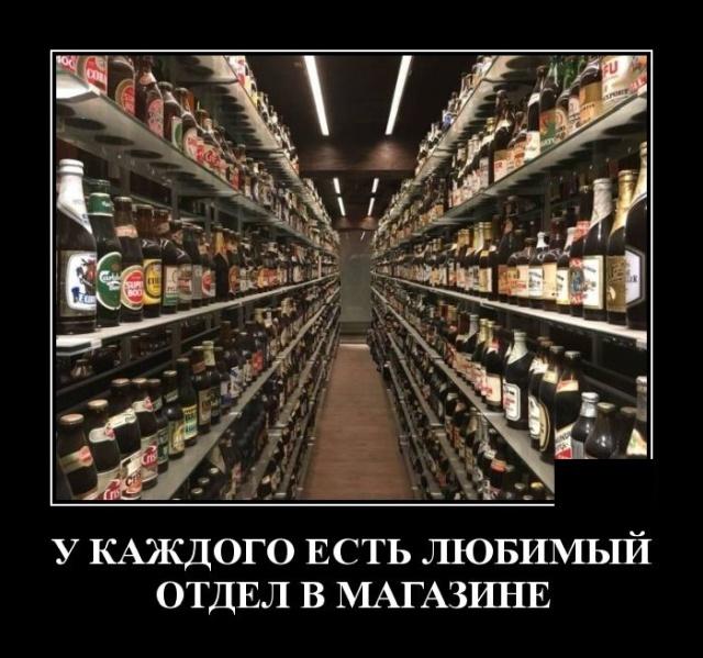 Демотиваторы про алкогольный отдел